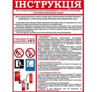Інструкція з пожежної безпеки /  Иструкция по пожарной безопасности